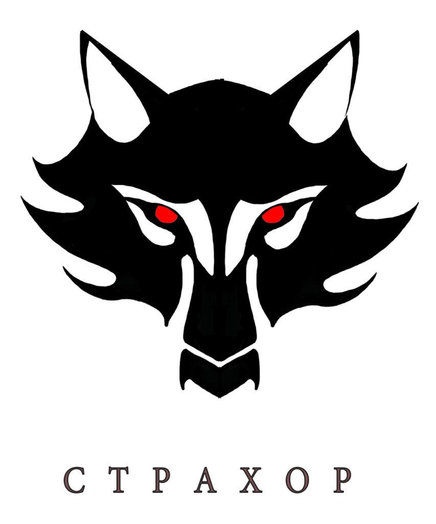 Logo izdavačke kuće Strahor