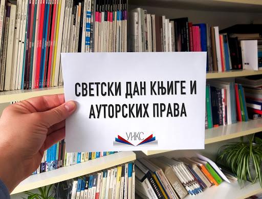Foto: Udruženje izdavača i knjižara Srbije