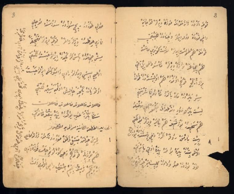Stranice prvog Bosansko-turskog rječnika, napisanog 1631. godine, čiji je autor Muhamed Hevaji Uskufi, alhamijado pesnik rodom iz okoline Tuzle.