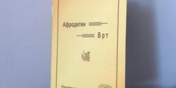Prva Drainčeva knjiga štampana u Prokuplju 1921. godine; Foto: Lj. M.